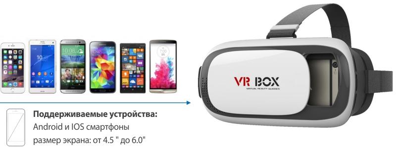 преимущества_VR_box_v2.jpg